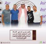 OFICIAL: Filipe Gouveia oficializado na Arábia Saudita